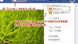 【仕様変更】Facebookページのユーザー名で他のページに「いいね」する方法